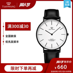 King of the table casual lovers belt quartz watch men and women watch vibrato same paragraph 3851