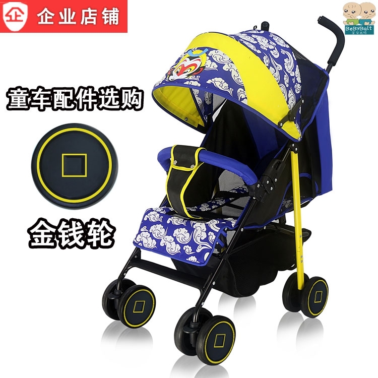 Baby Bit Trolley Wheel Universal Baby Cart Accessories ExquisiteWear-Resistant Universal Wheel Special Package Mail