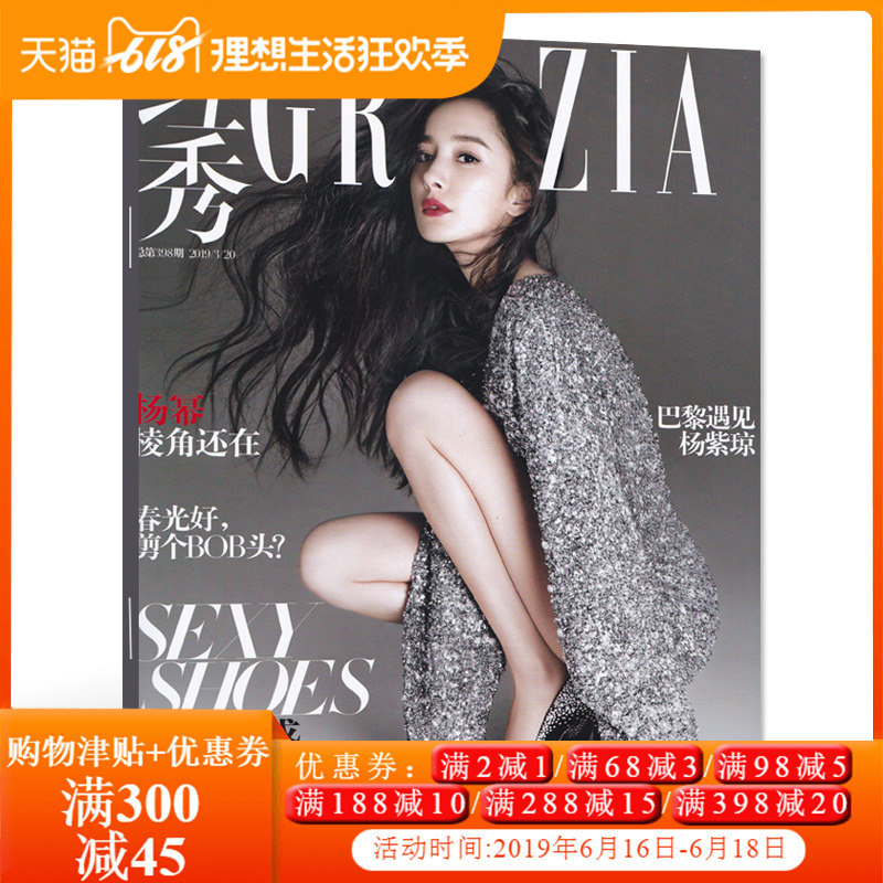 红秀GRAZIA时尚杂志2019年3月20日总第398期封面杨幂唐嫣Mike