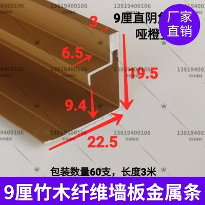 9-pointer wall panel aluminum alloy decorative line bamboo fiber line closing door light line skirting line corner top line