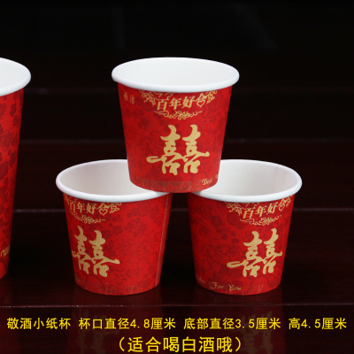 Toasting Small Paper Cups Double Happiness (100 Pieces)