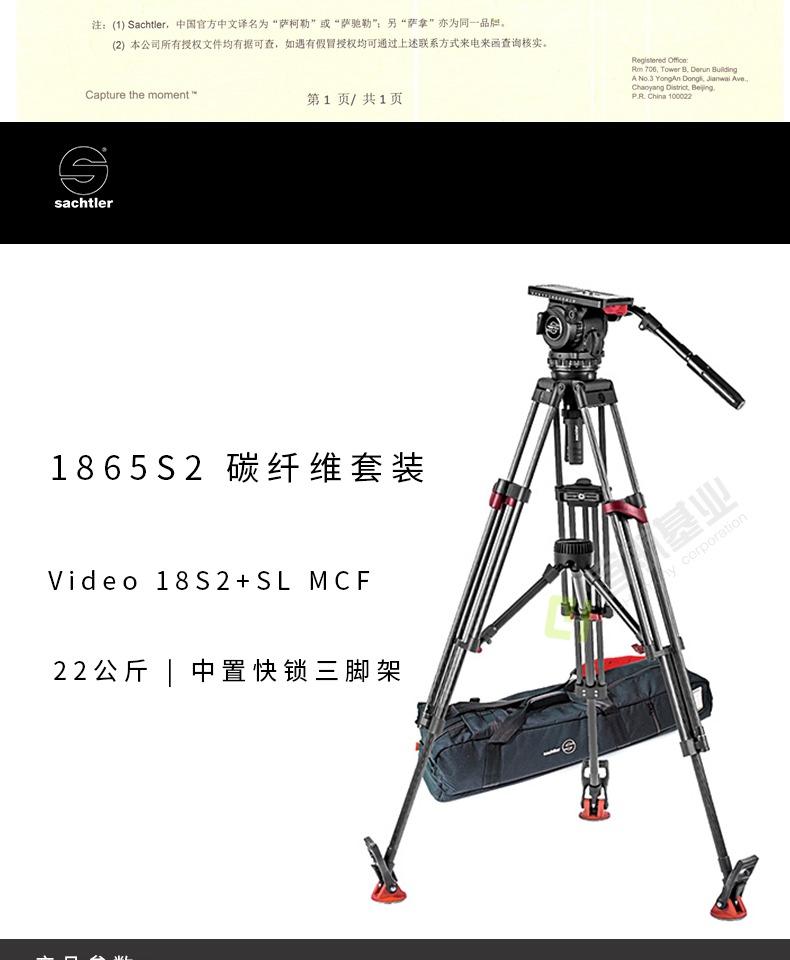 沙雀萨拿1865S2套装Video18s2云台ENG2SLMCF碳纤维快速中置三脚架商品详情图