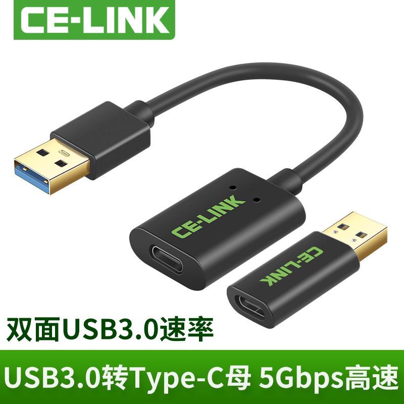 USB3.0公转Typec母转接头电脑华为耳机iPad苹果移动硬盘pro手机mac连接平板数据线USB-C小米转换器头安卓充电