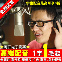 High-end dubbing 1 words 1 hair can open electronic invoice