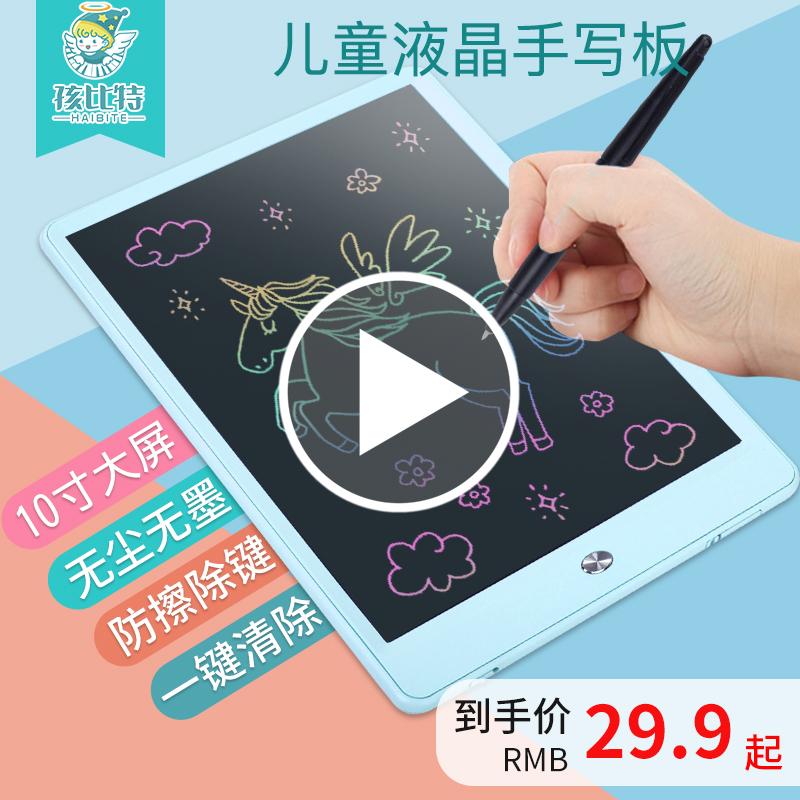电子磁性手写板无尘小黑板非儿童画画板笔涂鸦可擦宝宝液晶写字板