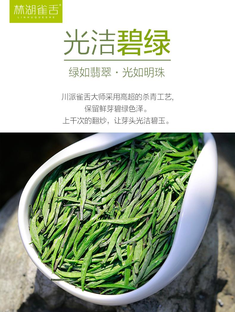 林湖茶叶 明前特级高山雀舌 100g*2盒 图10