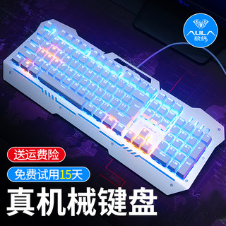 Tarantula harvester real mechanical keyboard green axis black axis tea axis game dedicated three piece desktop laptop external network infrared cable 104 key USB Internet bar lol electronic competition eat chicken