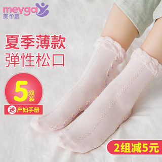 Cotton socks month of spring and summer thin section breathable postpartum women socks relent wide mouth socks summer maternity supplies
