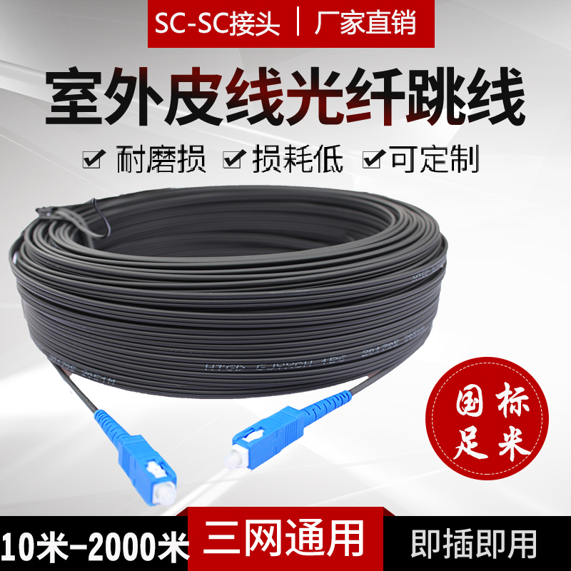 usd 7 81 single core light solder wire finished fiber optic cable rh chinahao com Fiber Optic Wire Fiber Optic Wiring Home