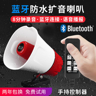 Find sound horn speaker car megaphone loud public loudspeaker waterproof recording advertising hawking machine small stall publicity outdoor 12V24V electric tweeter high-power broadcast roof