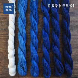 Ancient plant dyed thorn embroidery special thread, cotton standard multicolor 12-strand indigo plant dyed thread set, hand-made DIY