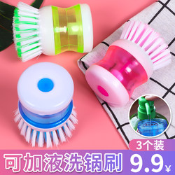 Kitchen multi-function cleaning stove brush cleaning brush household decontamination does not touch oil does not hurt the pot wash dishes brush pot artifact