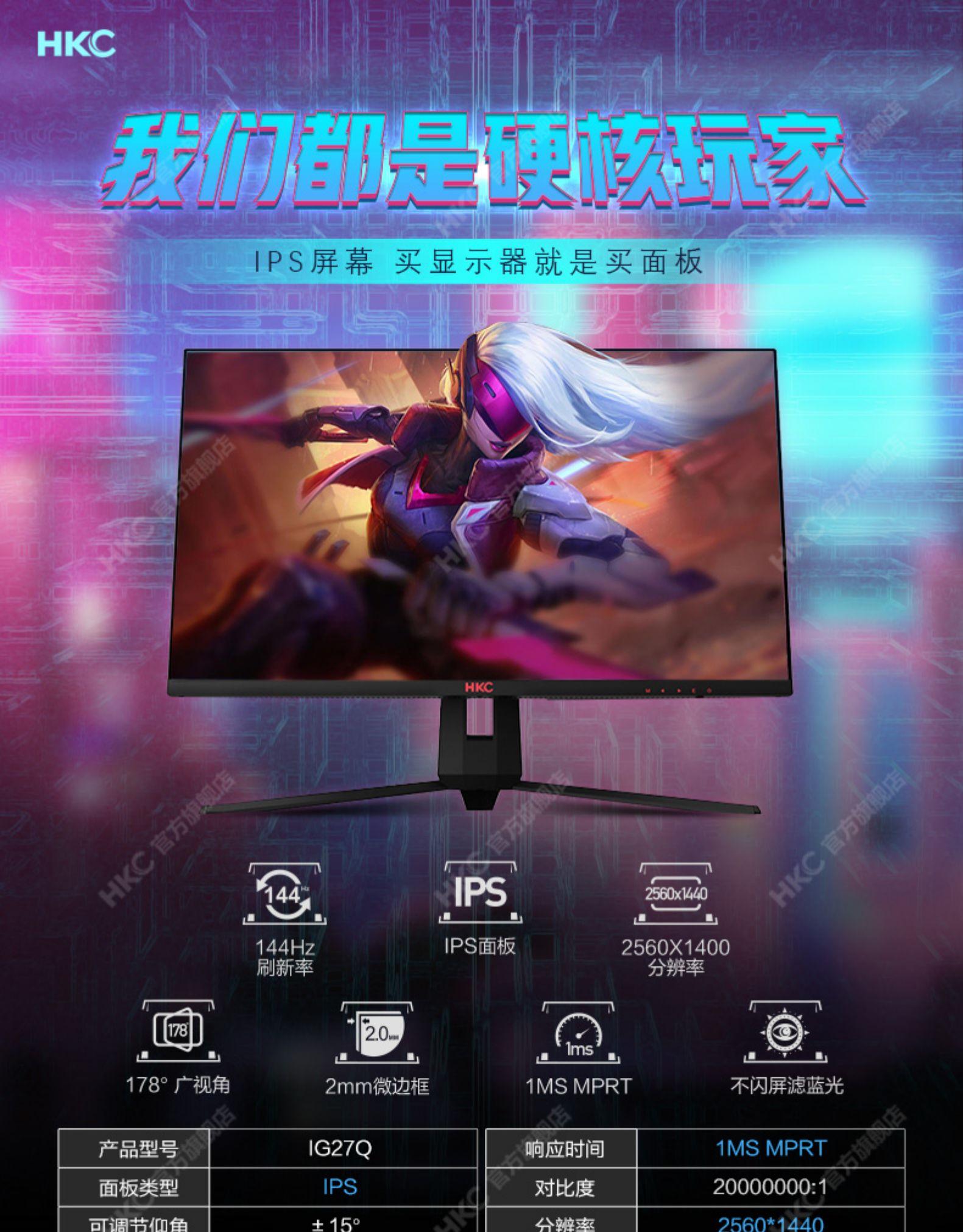 英寸高清电竞显示器小金刚窄边框响应臺式电脑萤幕吃鸡游戏笔记本外接壁挂详细照片