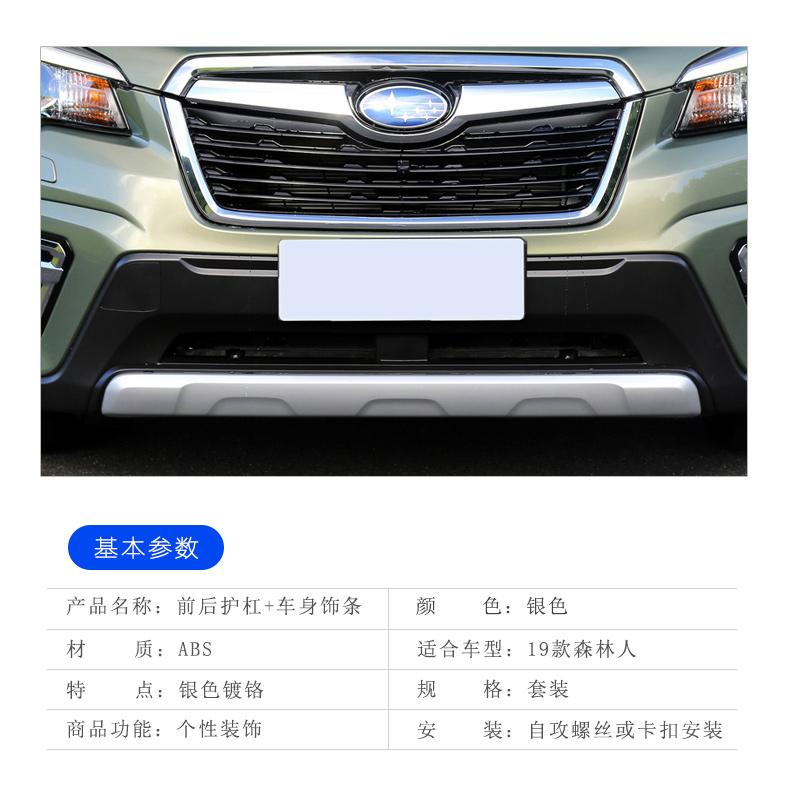 Ốp cản trước sau và nẹp sườn Subaru Forester 2019-2020 - ảnh 13