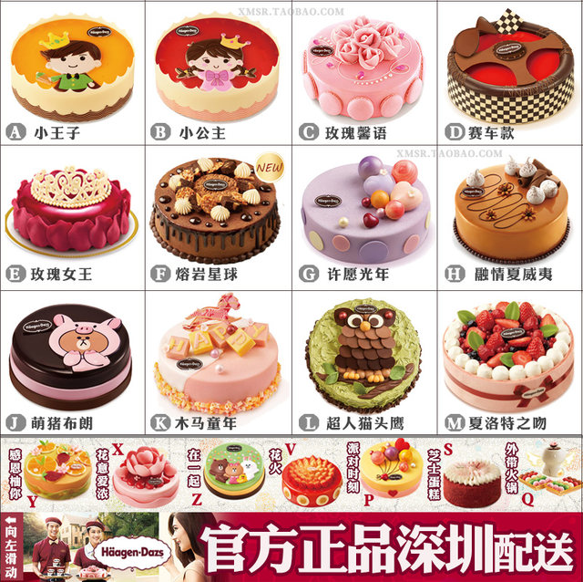 Admirable Shenzhen Hagendas Ice Cream Birthday Cake Shop With Home Personalised Birthday Cards Veneteletsinfo