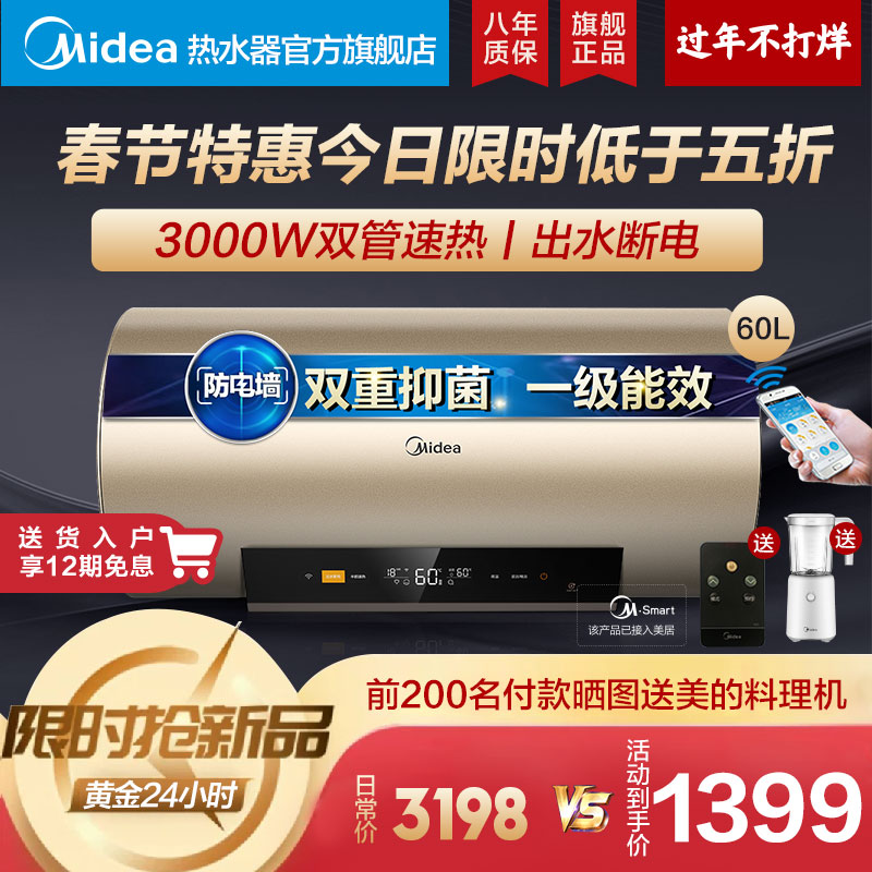 Midea United States F6030-J6X (HEY)water heater electric household 60 liters Speed Hot toilet water storage bath