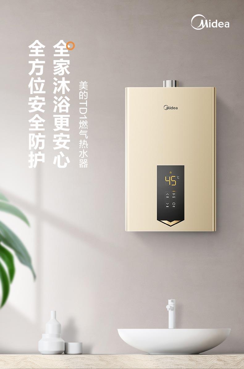 Midea 美的 JSQ22-TD1 变频恒温天然气热水器 12L 双重优惠折后¥799包邮 13L折后¥849