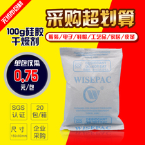 Weisheng 100g G 20 large bag silicone desiccant industry moisture-proof