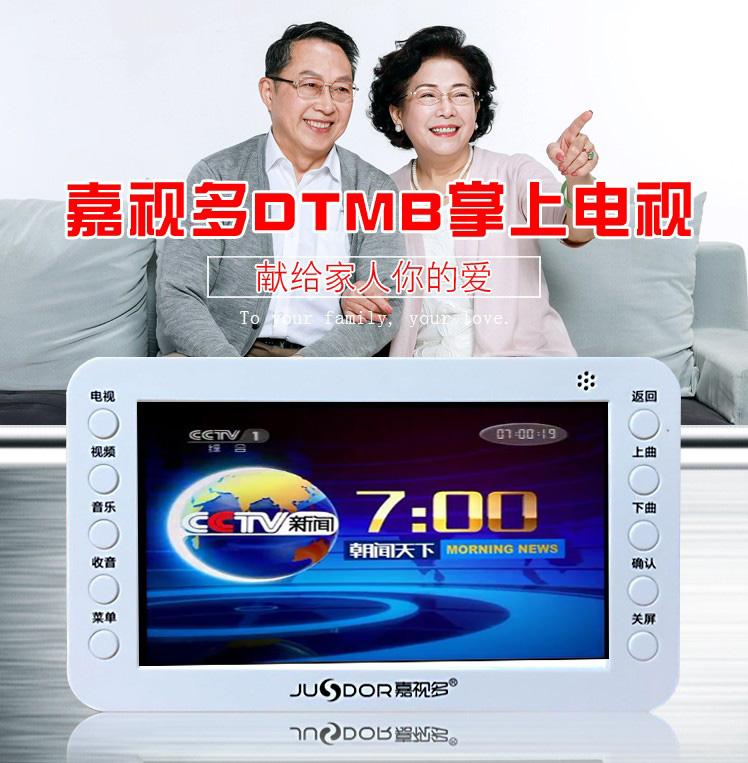 DTMB мобильный внимание пальма на портативный мини старики небольшой digital power телевидение 7 дюймовый hd экран портативный хорошо внимание больше