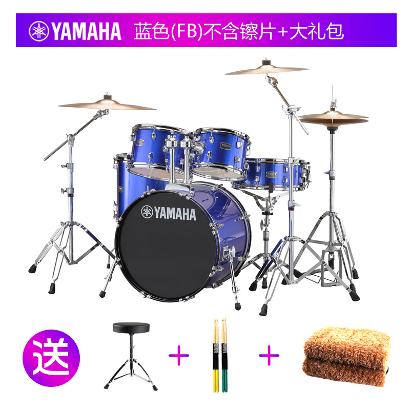 (PRE-SALE) BRIGHT BLUE FB+SHUNFENG DIRECT MAIL (WITHOUT CYMBALS)
