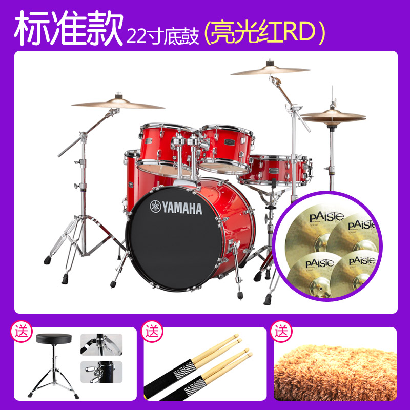 (standard) Bright Red Rd + Piste 101 Cymbal (three)