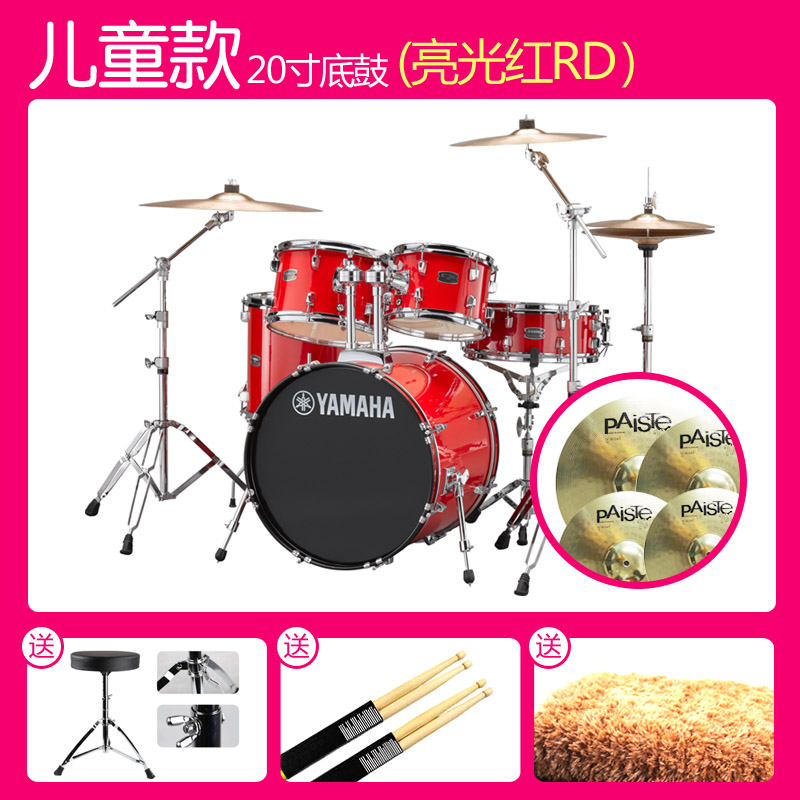 (children's Model) Bright Red Rd + Piste 101 Cymbal (3)