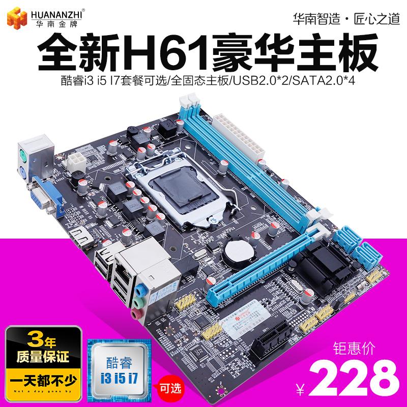 Владелец компьютера South China Gold H61 панель C кожзаменитель комплект 1155 стрелка Поддержка Core I32120 I53470 i73770