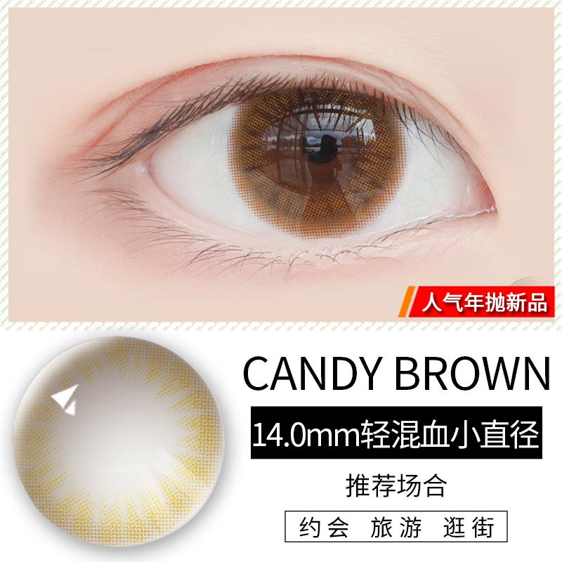 Конфеты коричневые(Природный малый диаметр 2 шт.)
