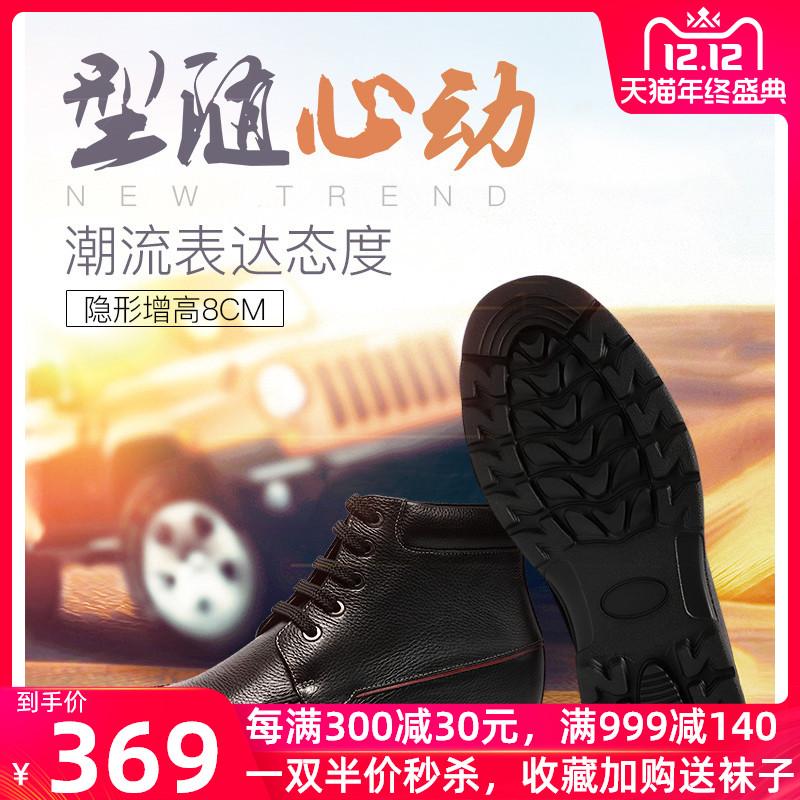何金昌内增高皮靴男士靴子韩版潮流短靴马丁靴男鞋增高鞋男式8cm