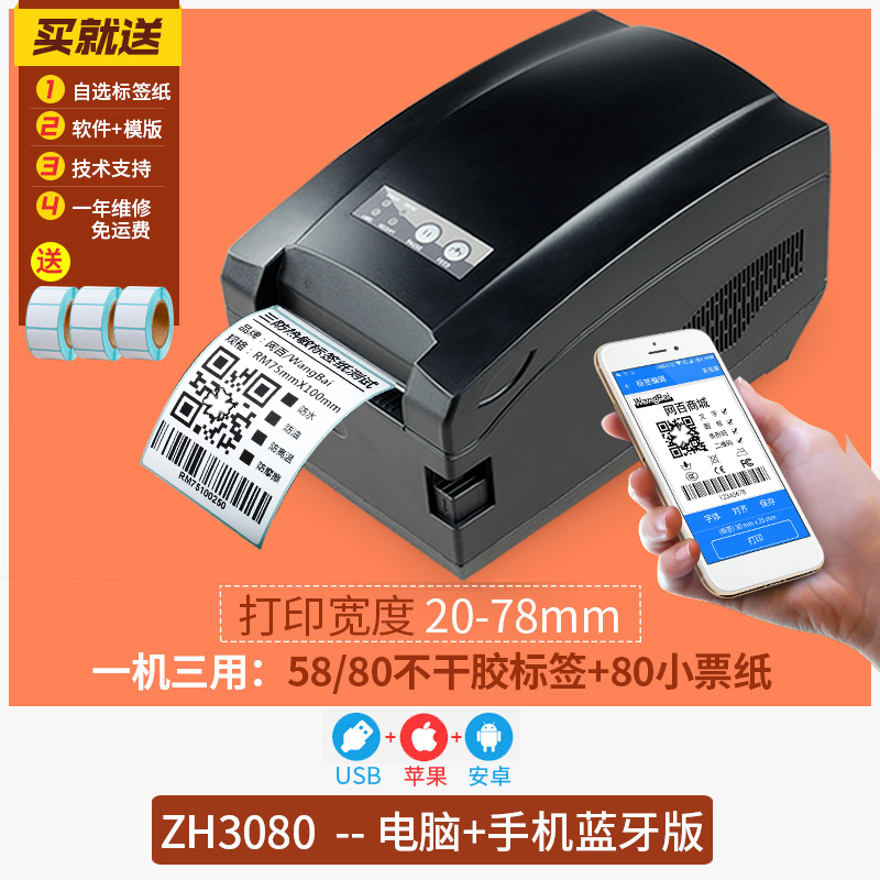 Jia Bo zh3080 barcode printer stickers thermal Bluetooth