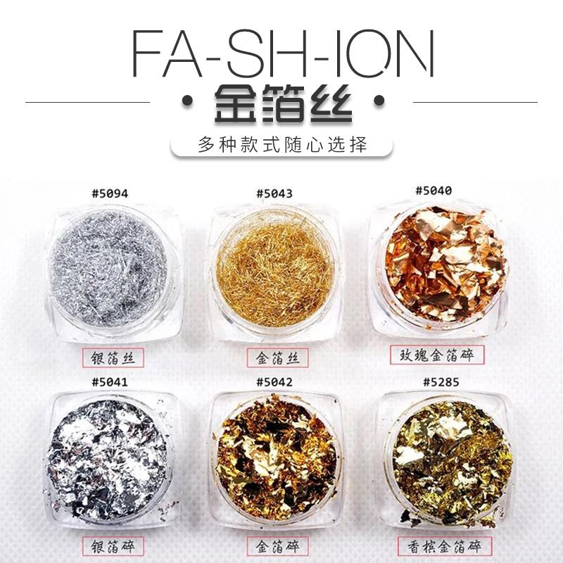 Nhật Bản vàng lá lụa không đều vàng và bạc công cụ cửa hàng móng tay cung cấp phụ kiện móng tay màu sâm panh tô điểm siêu flash bột - Công cụ Nail