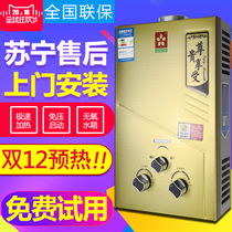 Cherry blossom gas water heater liquefied gas suning after-sale door Service