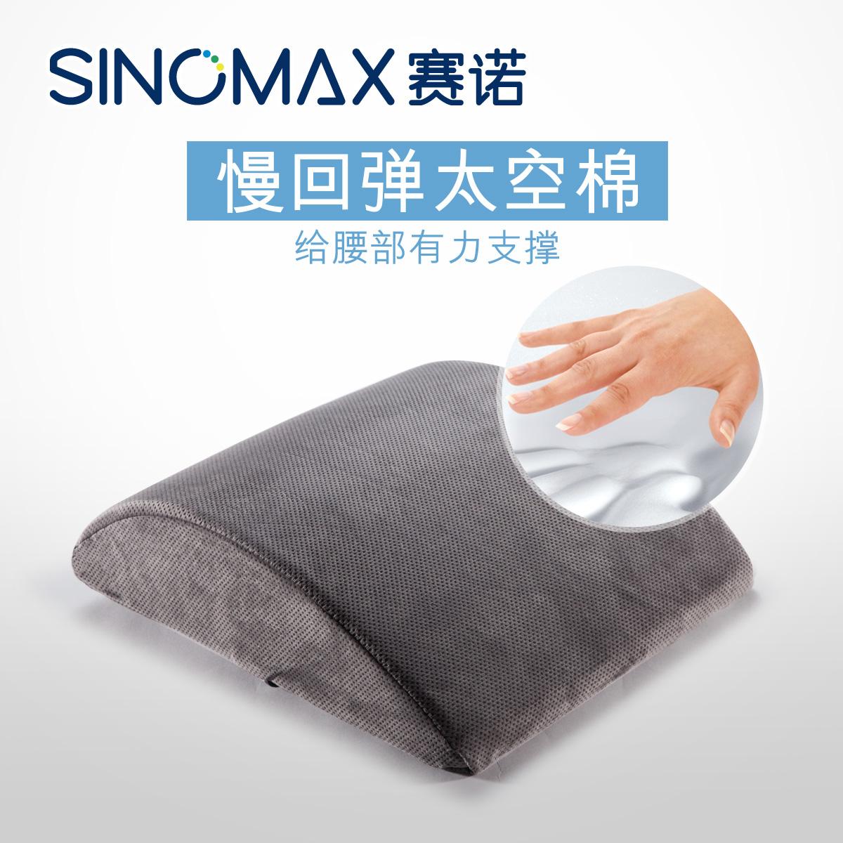 Sinomax Memory Foam Traditional Travel Pillow : SINOMAX Shiner waist cushion memory foam lumbar support office chair cushion waist support ...