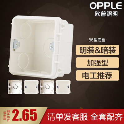 Op switch socket type 86 bright and dark box plastic bright and dark box bright and dark bottom box junction box switch box Z
