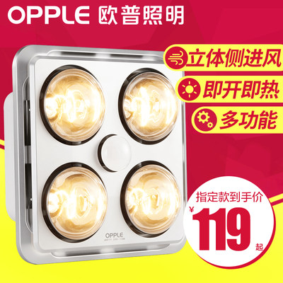 Op lighting lamp warm bath lamp wall-mounted bathroom heating wall-mounted integrated ceiling bathroom household heater