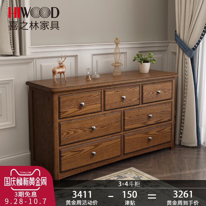 喜之林5斗柜實木美式純實木頭柜臥室儲物柜收納客廳多功能斗柜