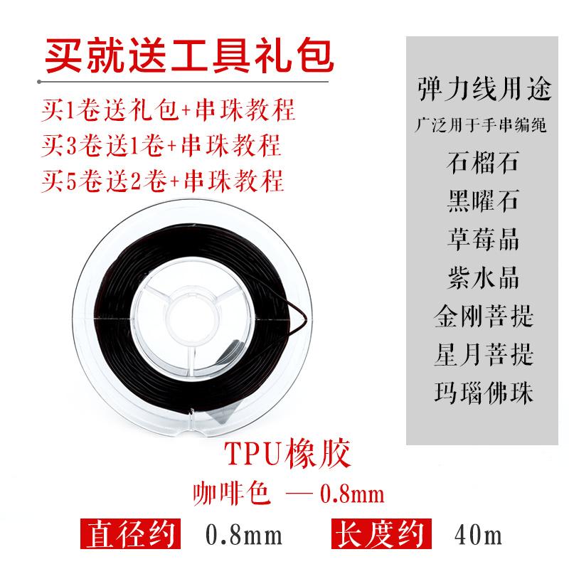 T кожзаменитель Резиновый цвет кофе прозрачный эластичные Линия -0,8 мм【Около 40 м】