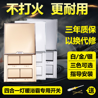 Yuba switch four open 86 slider bathroom waterproof panel four-in-one universal light warm bathroom switch
