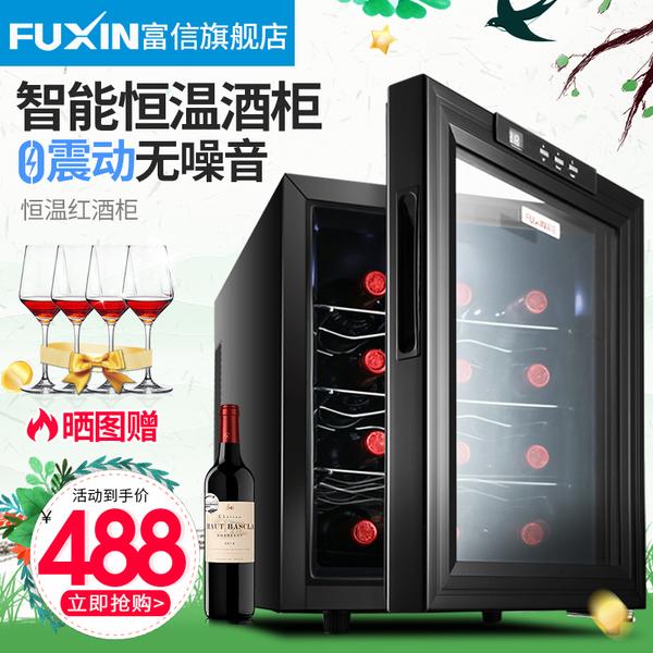 富信 JC-33AW红酒柜子 恒温恒湿小型家用酒柜冰吧冷藏柜...