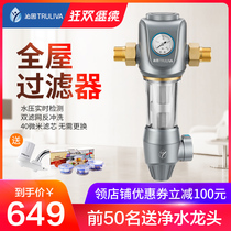 Qinyuan Front filter backwash household tap water whole house Central net