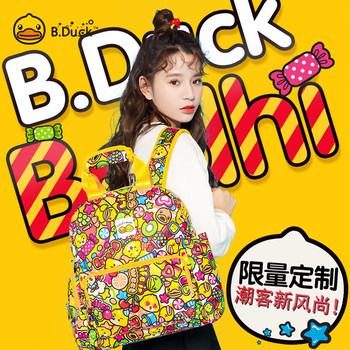 B.Duck Little Yellow Duck Mummy Bag Mother Baby Bag Cartoon Anime Large Capacity Backpack Baby Out Mother Bag