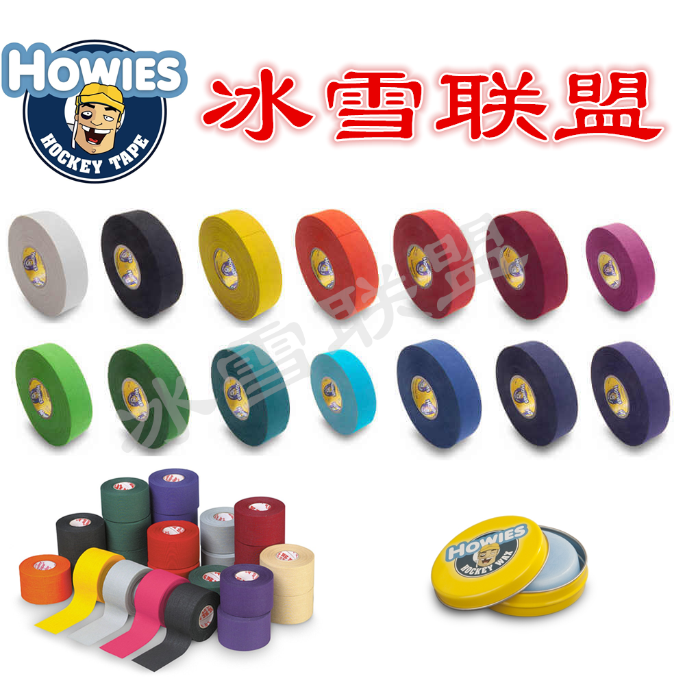 3d0b5b4e30c Imported genuine Howies hockey tape color hockey stick tape hockey stick  tape ice stick ball friction belt