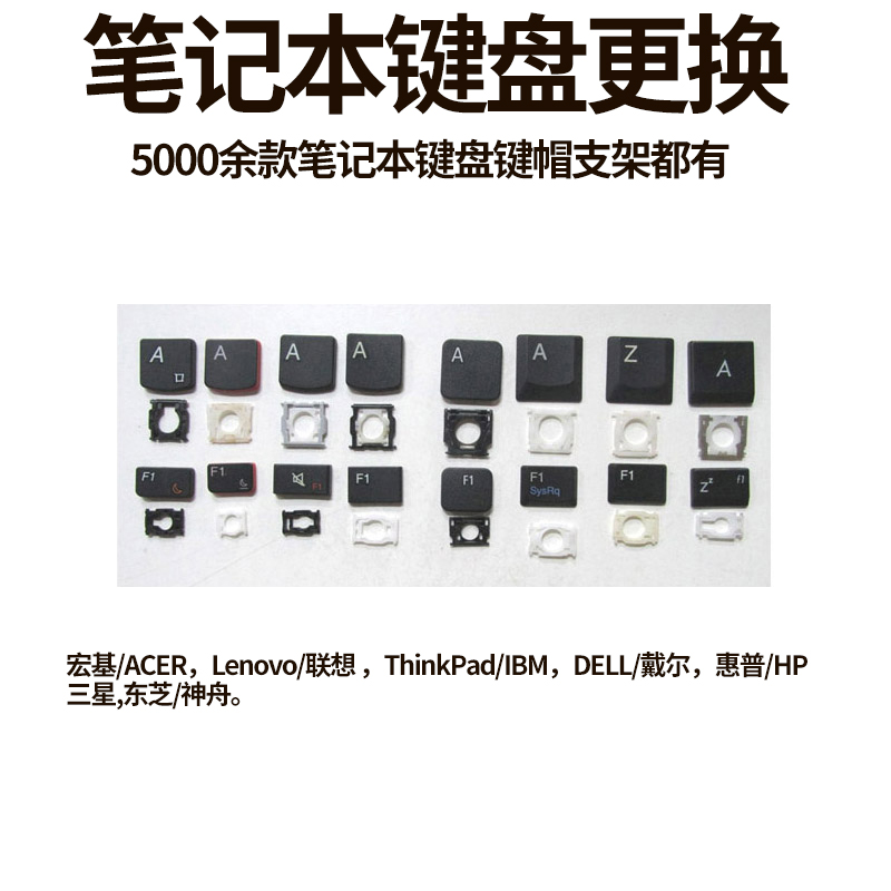 Notebook keyboard replacement key cap bracket Lenovo Acer