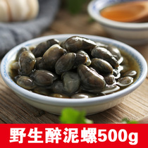 Wild drunken mud snail yellow mud snail Wenzhou seafood specialty without sand a large crisp