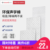 Soundproof Cotton household bedroom self-adhesive environmental protection sound-absorbing cotton wall indoor water