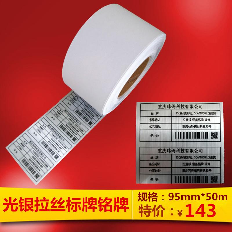 Шильдик Производители заказ провод этикетки 95 мм*50 м светло-серебристый матовый наклейка шильдик