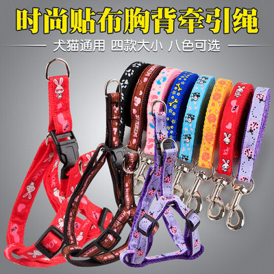 Puppy dog ​​leash small dog medium-sized cat dog walking rope teddy dog ​​chain chest harness pet supplies