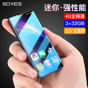 SOYES / Suoye Digital 7S + Mini Smart Slim Mini Full Netcom Douyin Net Red Ultra Small Phone