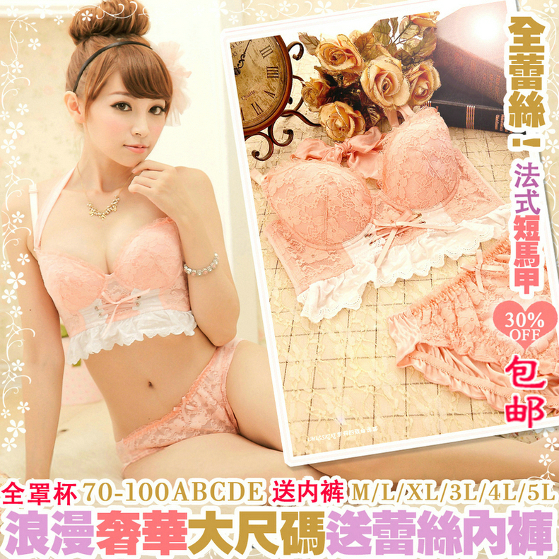 c079044943 ... sizes to buy tops to send underwear set to return back and forth  postage all free to gather a pair of breast three-cup husband love. Lingerie  Japanese ...