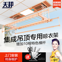Tian Bang embedded balcony integrated ceiling intelligent electric drying rack since